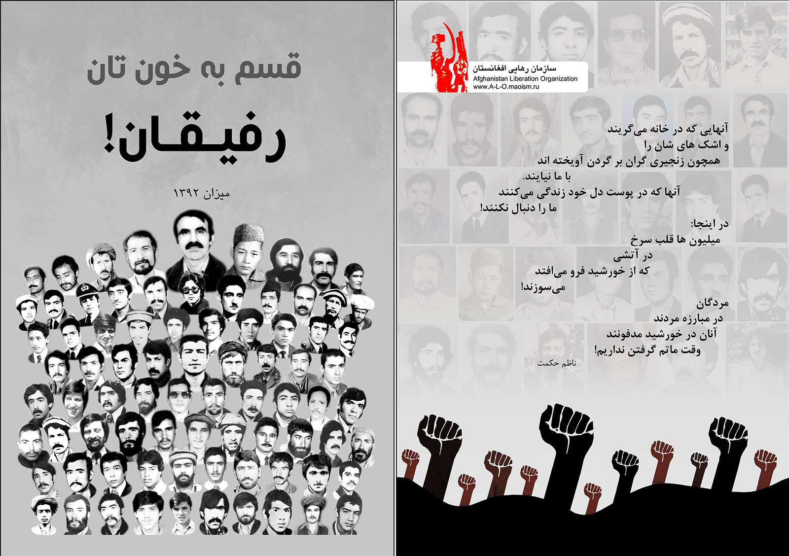 Biographies of ALO martyred comrades in Persian