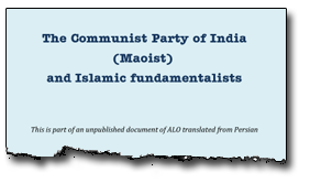 The Communist Party of India (Maoist) and Islamic fundamentalists